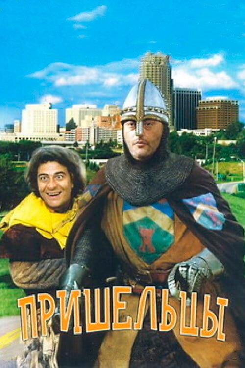 Французкий фильм о попаданцах