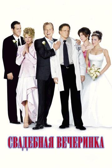 Свадебная вечеринка (2003) - смотреть онлайн