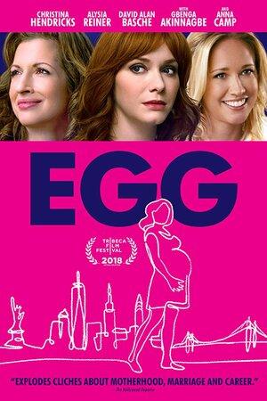 Яйцеклетка (2018)