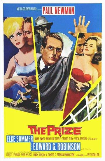 Приз (1963)