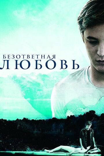 Безответная любовь (2010) полный фильм