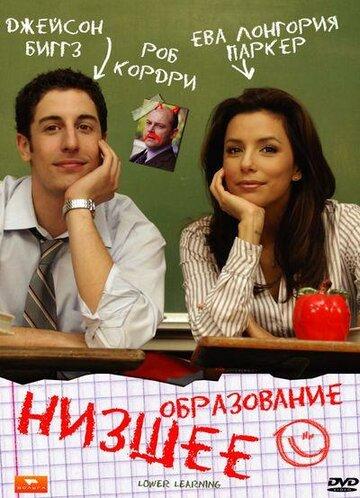 Фильм сексуальное образование онлайн
