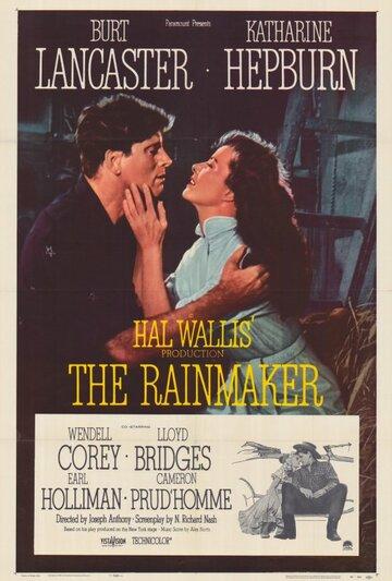 Постер к фильму Продавец дождя (1956)