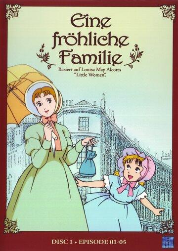 Маленькие женщины (1987)