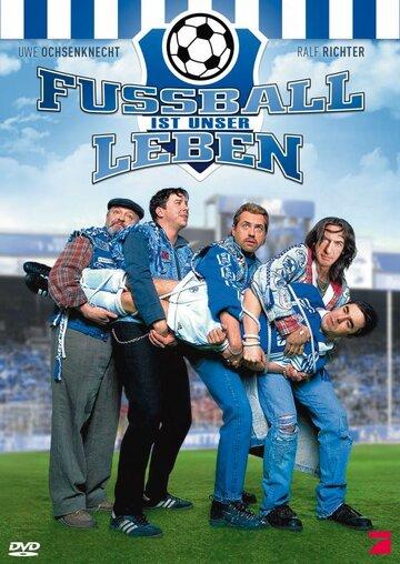 Футбол — это наша жизнь (2000)