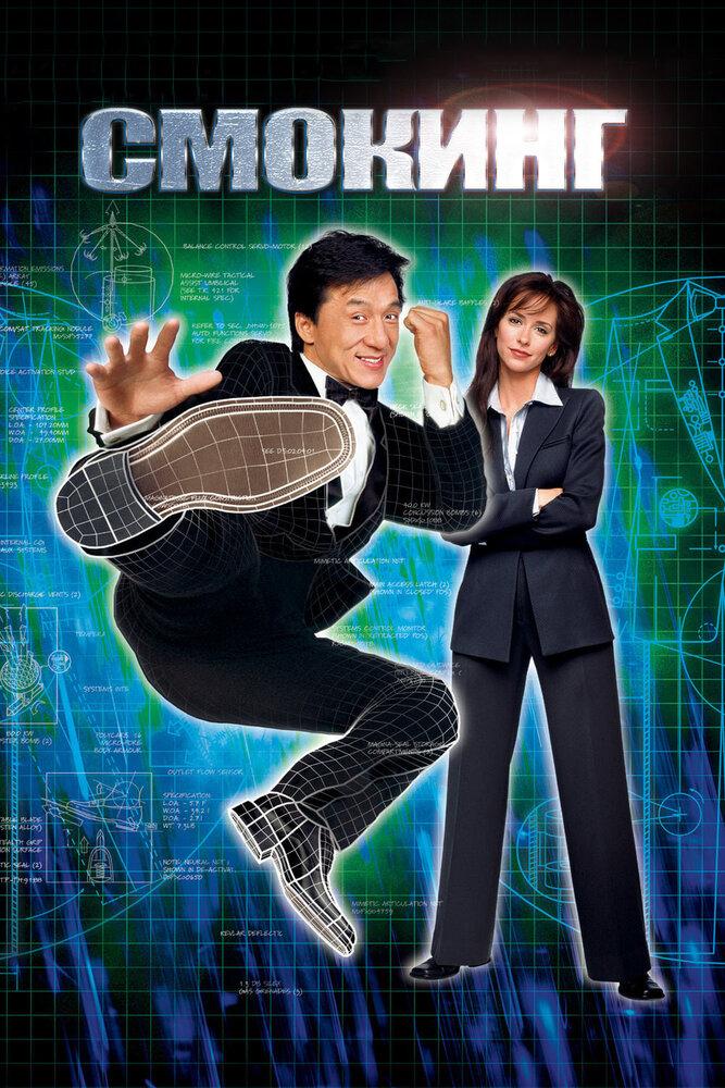 Смокинг (2002) - смотреть онлайн