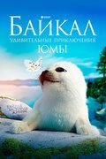 Байкал. Удивительные приключения Юмы (Baikal)