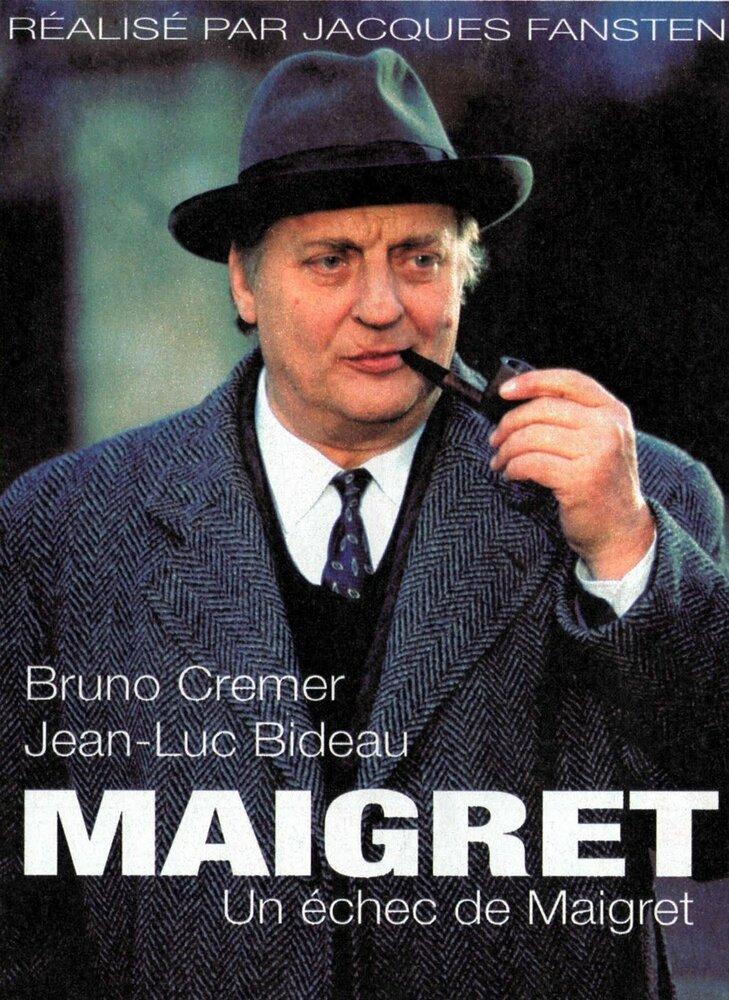 Maigret фильм 2018
