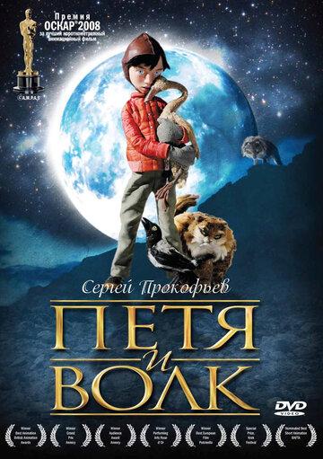 Петя и волк 2006 | МоеКино