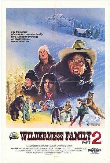 Семья в медвежьей глуши 2 (The Further Adventures of the Wilderness Family)