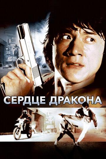 Сердце дракона 1985 - Сергей Визгунов