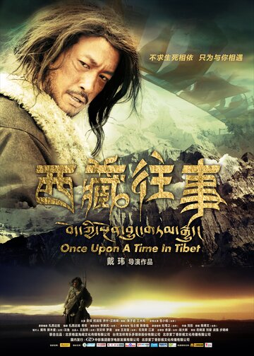 Однажды в Тибете (Once Upon a Time in Tibet)