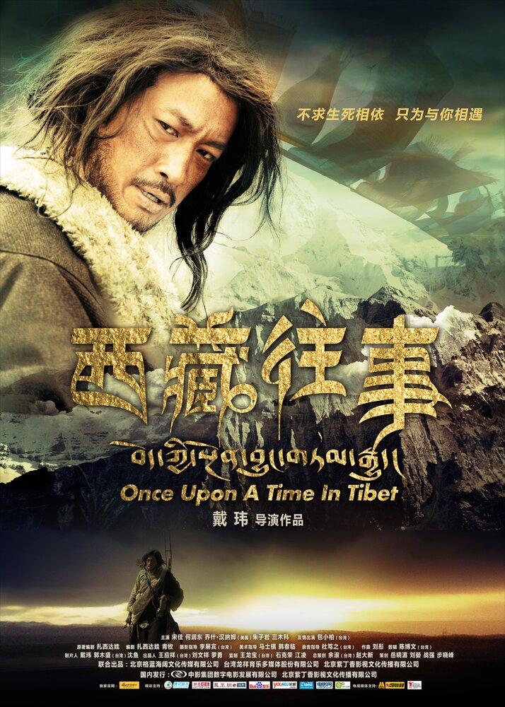 Фильмы Однажды в Тибете смотреть онлайн