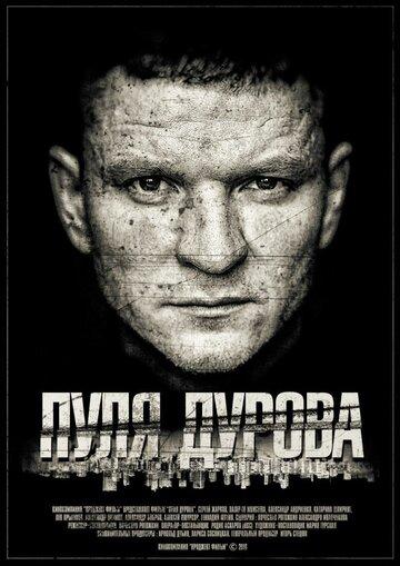 Пуля Дурова 2018 | МоеКино