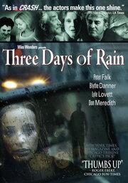 Смотреть онлайн 3 дня дождя