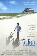 Джиллиан на день рождения (To Gillian on Her 37th Birthday)