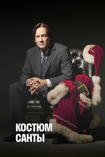 Костюм Санты / The Santa Suit (2010)