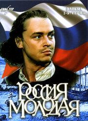 Смотреть онлайн Россия молодая
