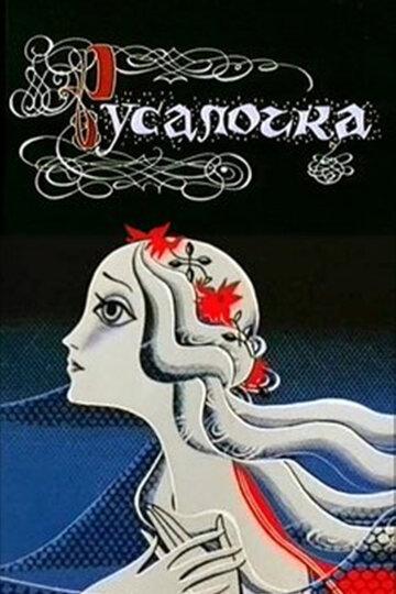Русалочка (1968)