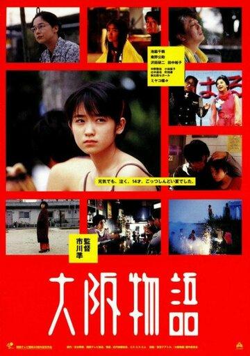 Осакская история (1999)