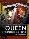 Смотреть онлайн Queen: Их Роколевское величество