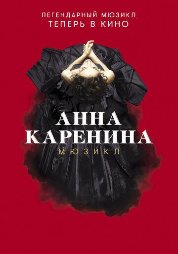 Анна Каренина. Мюзикл (2018) (2018) — отзывы и рейтинг фильма