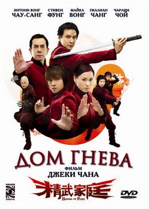 Дом гнева  (2005)