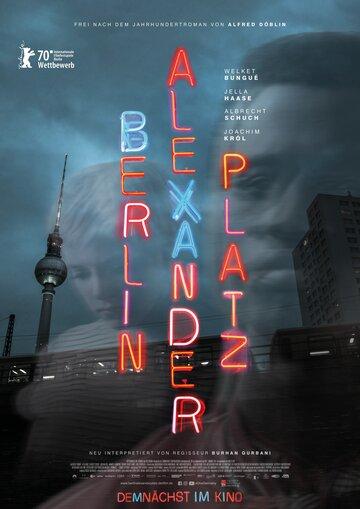 Берлин, Александерплац 2020 | МоеКино