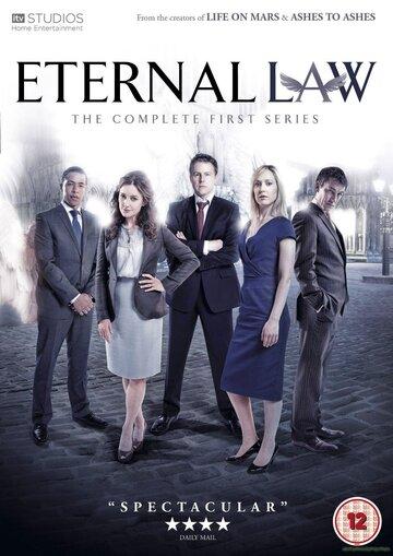 Вечный закон (2012) полный фильм онлайн