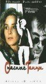 Опасные танцы (1989)