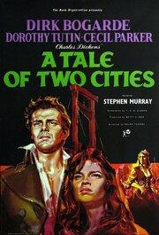 Повесть о двух городах (1958)