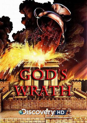 Божий гнев (ТВ)