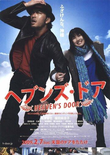 Фильм Небесные врата