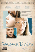 Стефани Дейли (2006)