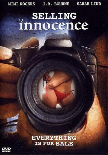 Фильм Невинность на продажу