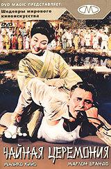 Чайная церемония (1956)