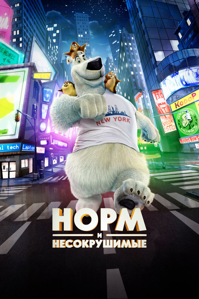 Норм и Несокрушимые / Norm of the North. 2015г.