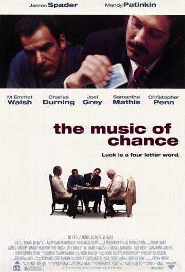 Постер к фильму Двойная ставка (1993)