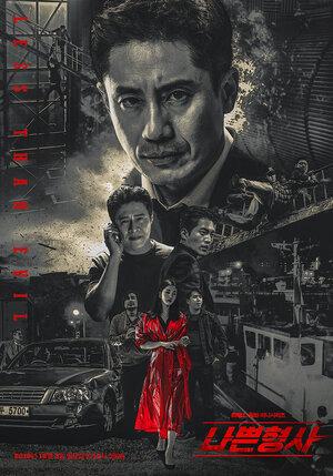 300x450 - Дорама: Плохой детектив / 2018 / Корея Южная