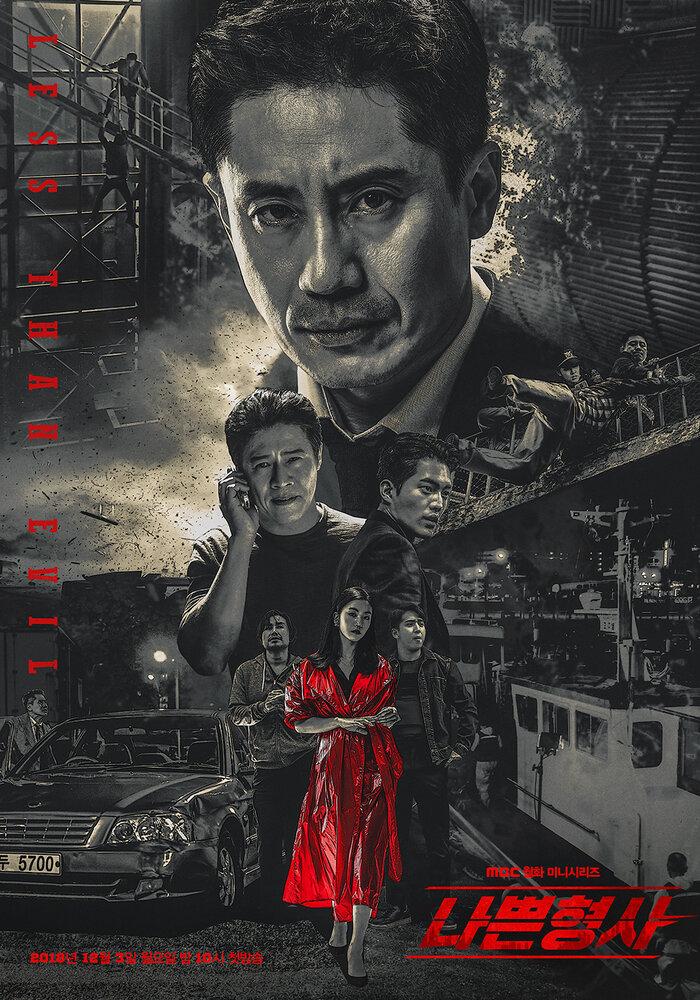 1112531 - Плохой детектив ✦ 2018 ✦ Корея Южная