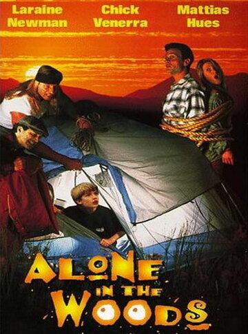 Один в лесу (1996)