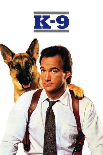 К-9: Собачья работа (1989) полный фильм