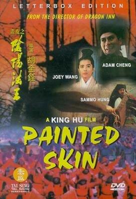 Раскрашенная кожа (1992)
