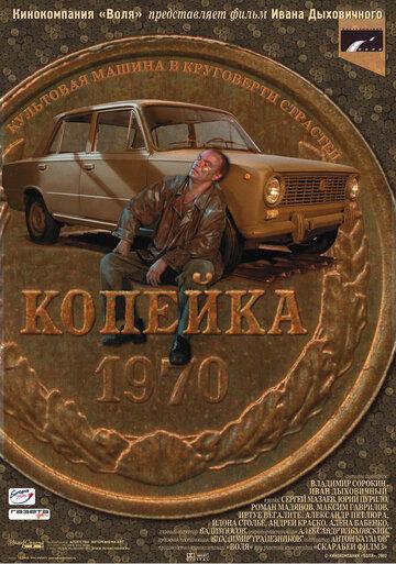 Копейка 2002