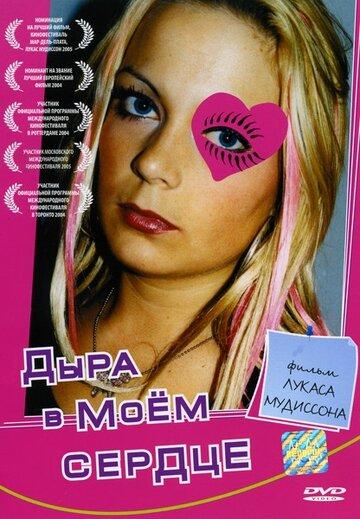 Дыра в моем сердце (2004)