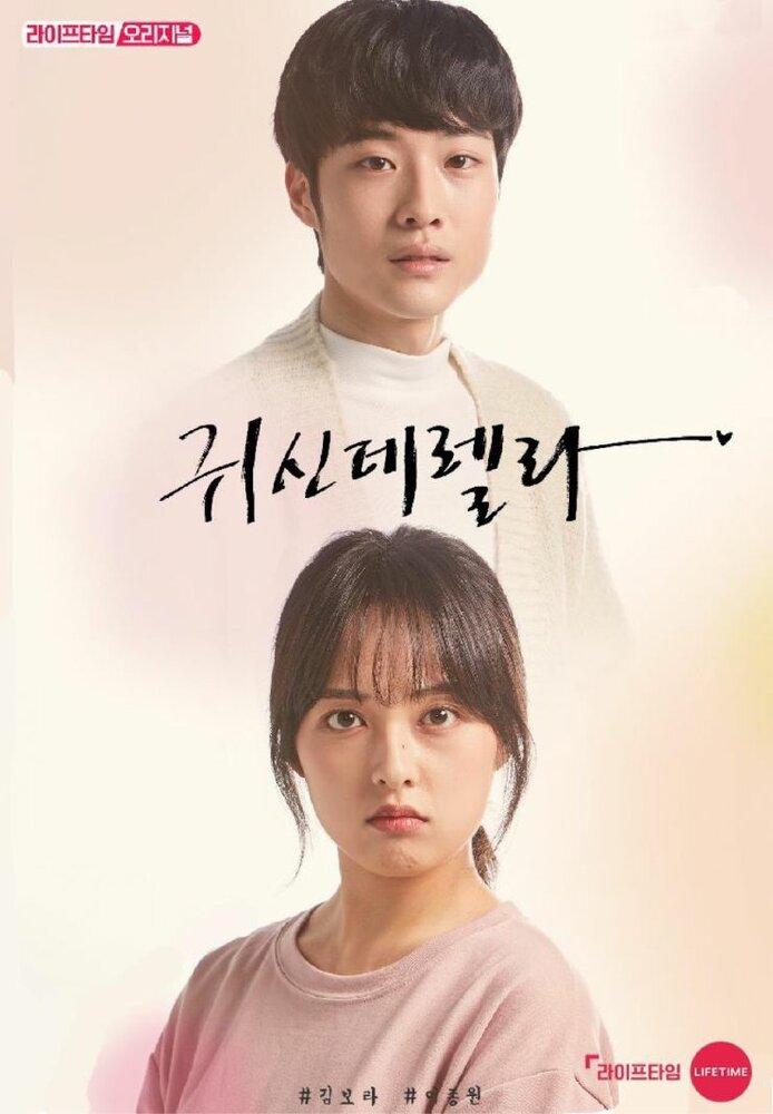 1235128 - Призрозолушка ✦ 2019 ✦ Корея Южная