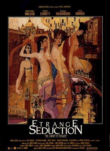 Утешение чужаков / The Comfort of Strangers / 1990