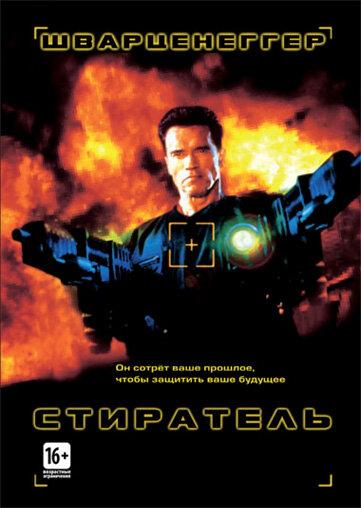 Стиратель Фильм 1996 Скачать Торрент - фото 3
