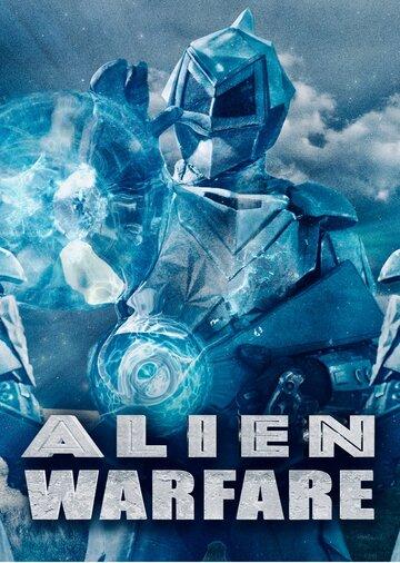 Инопланетное оружие (2019)