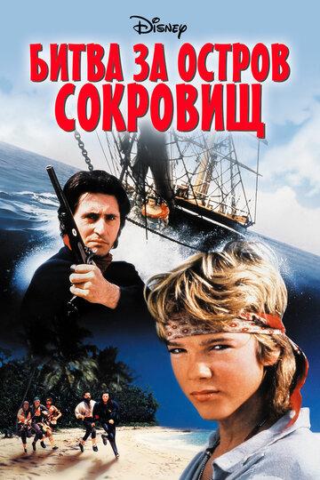 Битва за остров сокровищ — отзывы и рейтинг фильма